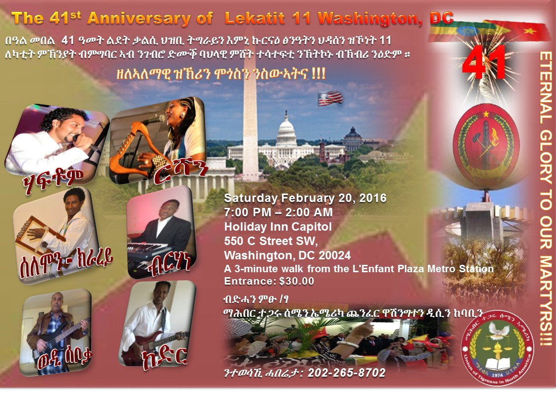 41st Anniversary of Lekatit 11 - Washington DC