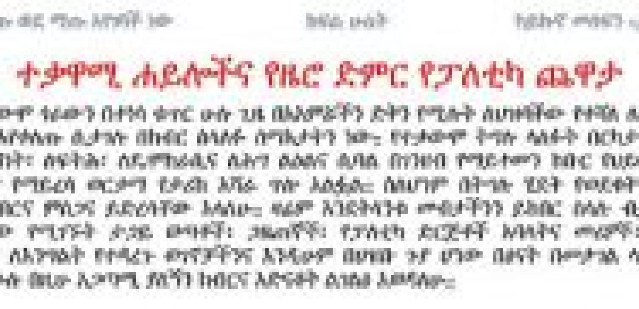 Ethiopia-on-the-Crossroad-part-two-500-300x91