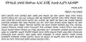 tigray-people-should-be-part-of-the-change-movement-not-victims-1