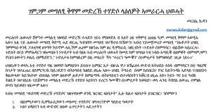 political-analysis-on-recent-tplf-congress-img